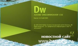 Adobe Dreamweaver CS5 11.0.4909 LS6 RUS