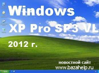 Скачать Windows XP Professional Service Pack 3 (SP3) VL(val) RUS (русска